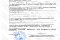 Декларация ТР ТС 10 Разделитель сред РС-21-04