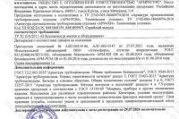 Декларация ТР ТС 10 Разделитель сред мембранный АРМ-РСМ тип РМ