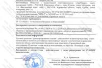 Декларация ТР ТС 10 Разделитель сред РС-21-05